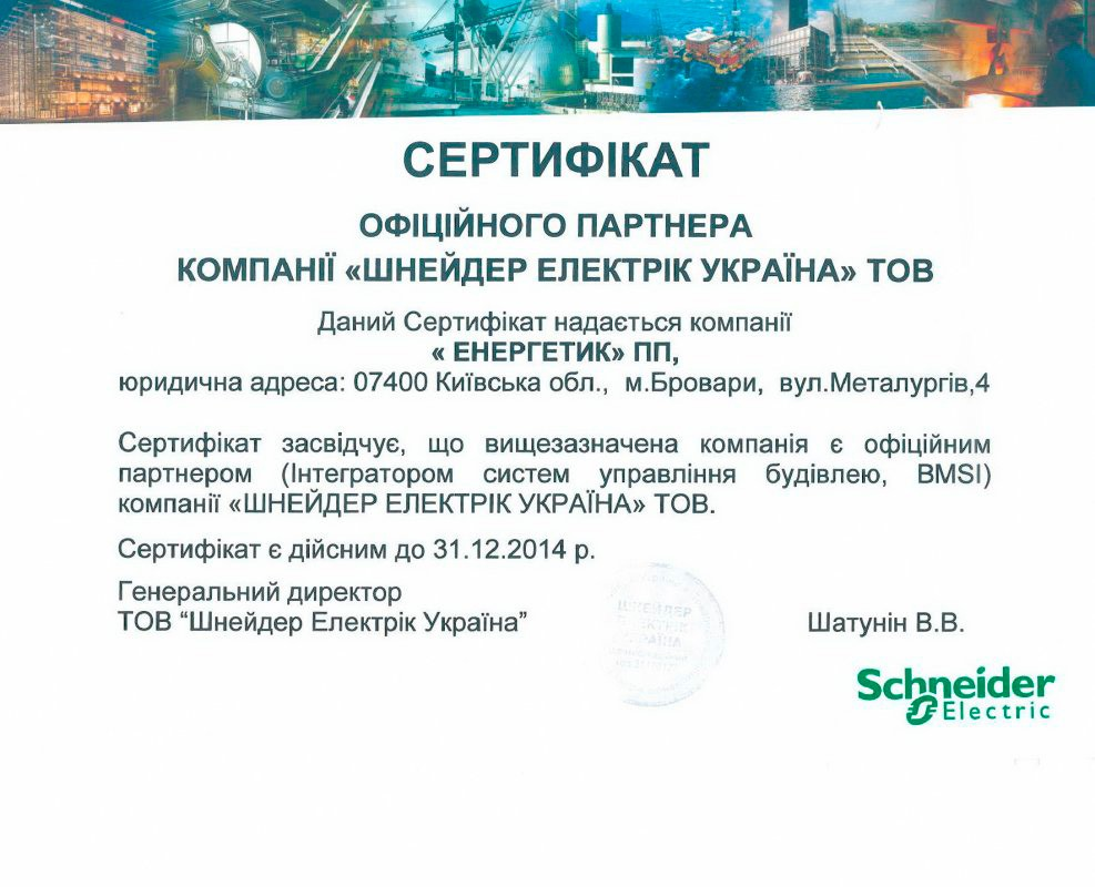 Партнер Schneider Electric